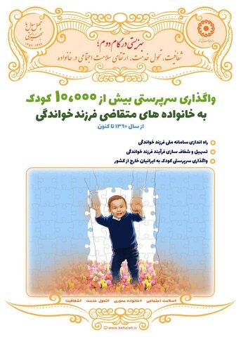 پوسترهای هفته بهزیستی-فرزند خواندگی