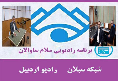 حضور مدیرکل بهزیستی استان اردبیل در برنامه صبحگاهی سلام ساوالان