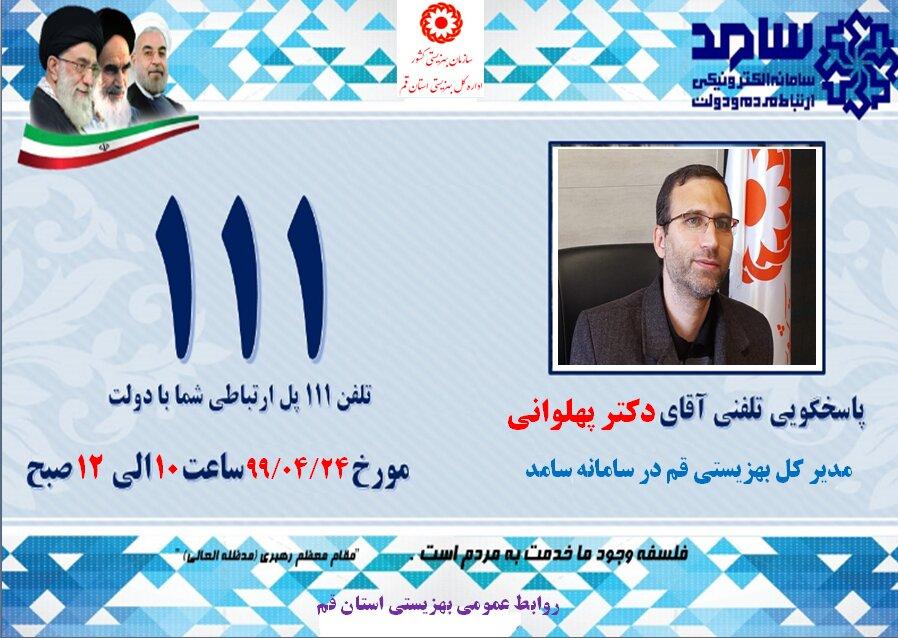 مدیر کل بهزیستی استان قم پاسخگوی سوالات مردمی در سامانه سامد