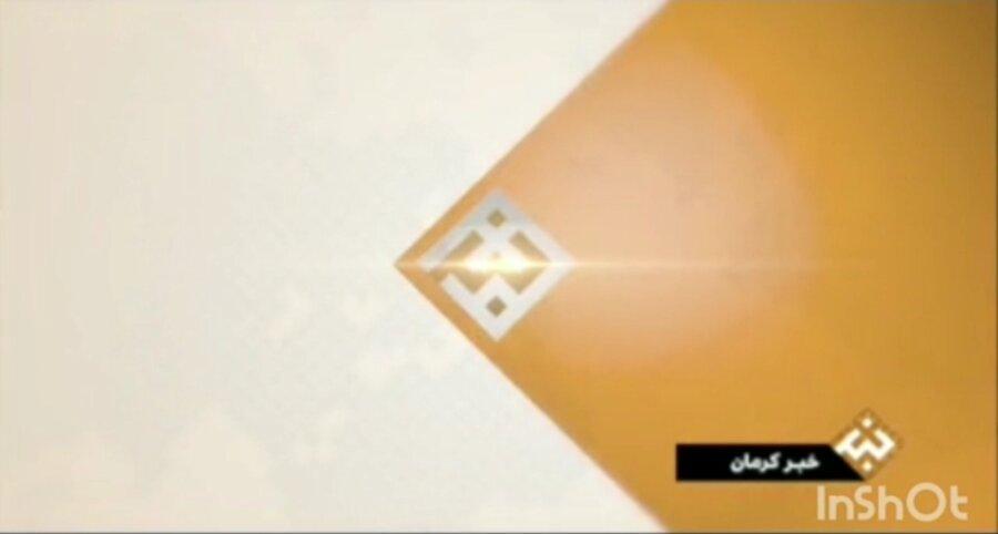 فیلم گزارش خبری شبکه 5 صدا و سیما مرکز کرمان از بازدید نماینده ولی فقیه و امام جمعه از اورژانس اجتماعی
