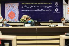 برگزاری دهمین جلسه ستاد هماهنگی و پیگیری مناسب سازی کشور/رونمایی از سند ملی مناسب سازی در روز بهزیستی