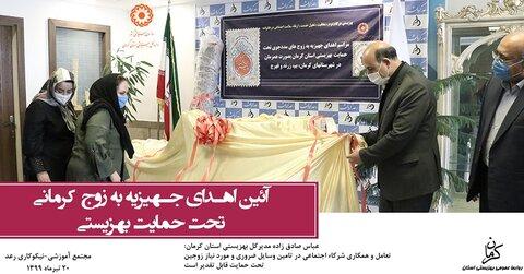 فتوتایپ | آئین اهداء جهیزیه به زوج کرمانی تحت حمایت بهزیستی