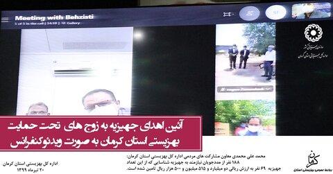 فتوتایپ | آئین اهداء جهیزیه به زوج های تحت حمایت بهزیستی استان کرمان به صورت ویدئوکنفرانس