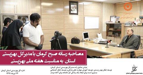 فتوتایپ | مصاحبه رسانه صبح کرمان با مدیرکل بهزیستی استان به مناسبت هفته ملی بهزیستی
