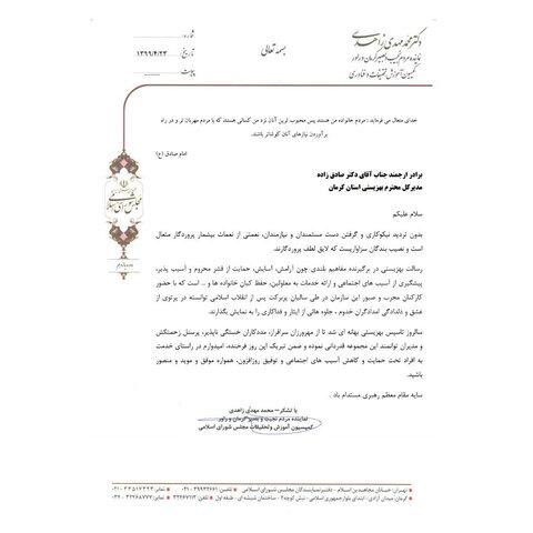پیام تبریک نماینده مردم کرمان و راور در مجلس شورای اسلامی به مناسبت هفته ملی بهزیستی