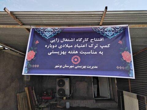 گزارش تصویری / افتتاح کارگاه اشتغال زایی ترک اعتیاد میلاد دوباره