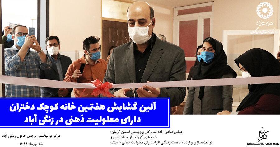 فتوتایپ  آیین گشایش هفتمین خانه کوچک در زنگی آباد کرمان