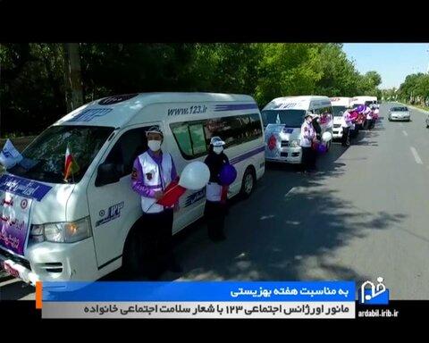 گزارش خبری ا مانور خدمات سیار اورژانس اجتماعی بهزیستی استان اردبیل