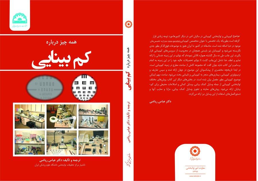 کتاب «همه چیز درباره کم بینایی» منتشر شد