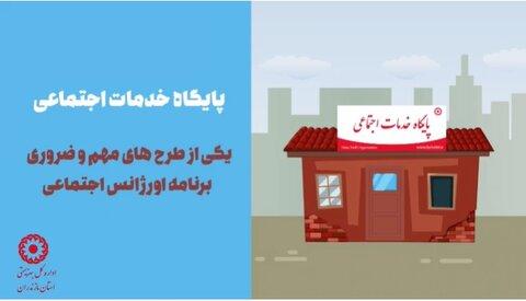 موشن گرافیک | وظایف پایگاه های خدمات اجتماعی در مازندران