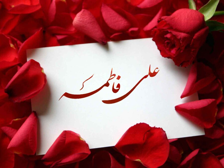 سالروز ازدواج حضرت علی (ع) و زهرا (س ) مبارک باد