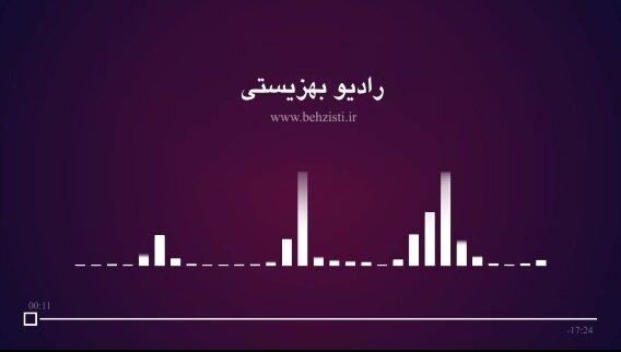 با هم بشنویم  رادیو بهزیستی (قسمت چهارم)