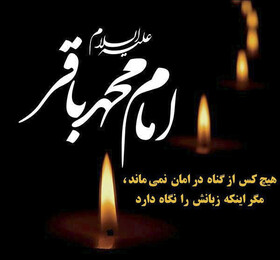 شهادت شکافنده ی علم نبوی و مظهر حلم علوی امام محمد باقر(ع) تسلیت باد