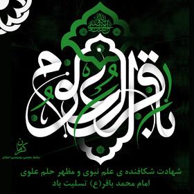 تسلیت  شهادت امام محمد باقر علیه السلام