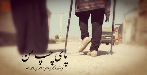 فیلم کوتاه | پای چپ من
