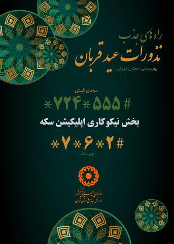 بهزیستی: مردم تهران هزینه قربانی را به مددجویان اهدا کنند