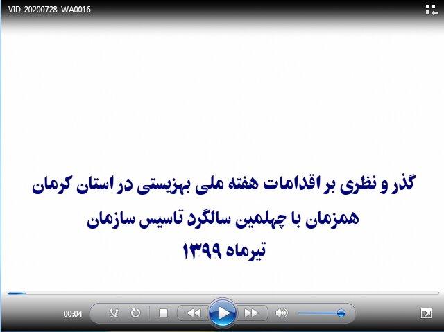 کلیپ | گذر و نظری بر اقدامات هفته ملی بهزیستی در استان کرمان