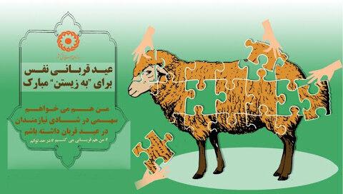 آمادگی مؤسسات و مراکز بهزیستی یزد برای جمع آوری نذورات مردمی در عید قربان