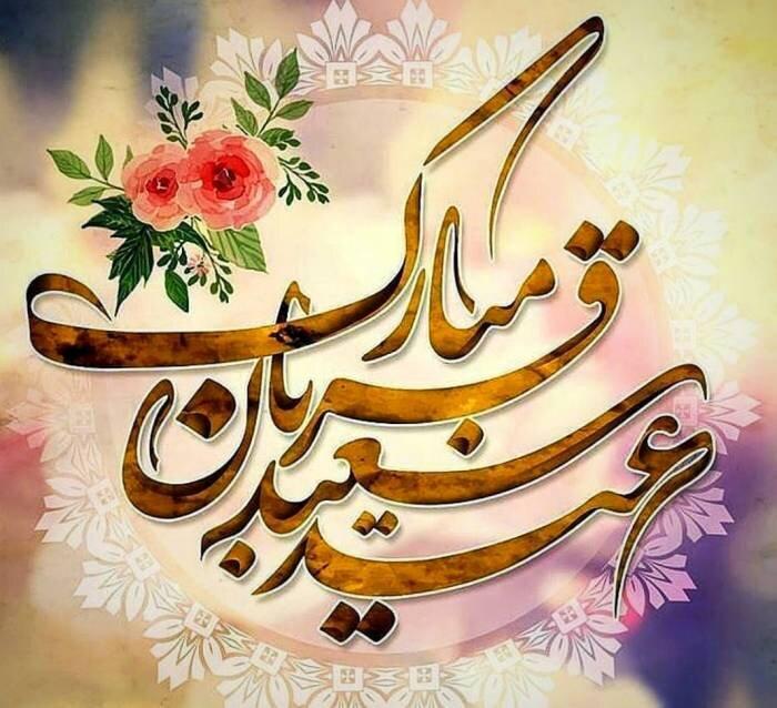 عید سعید قربان، عید اثبات بندگی کردگار بی همتای هستی