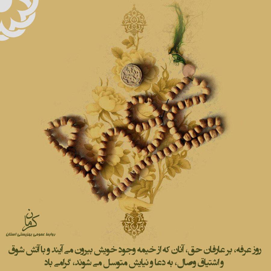تبریک | روز عرفه