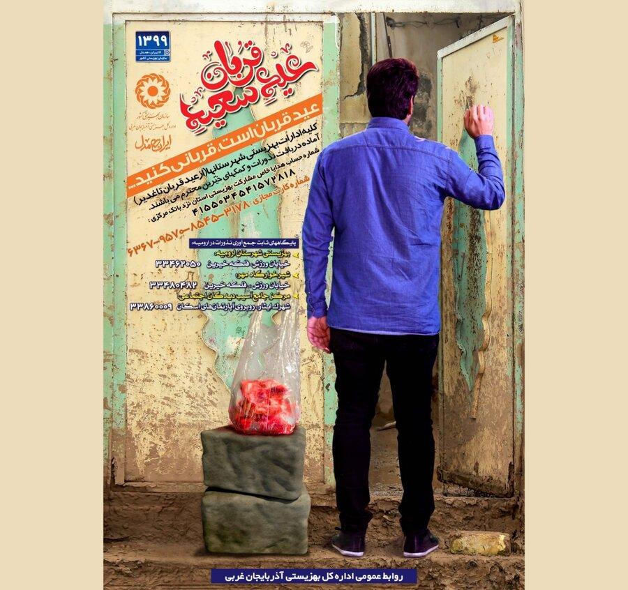 نحوه جمع آوری کمک های مردمی و نذورات عید قربان توسط بهزیستی استان