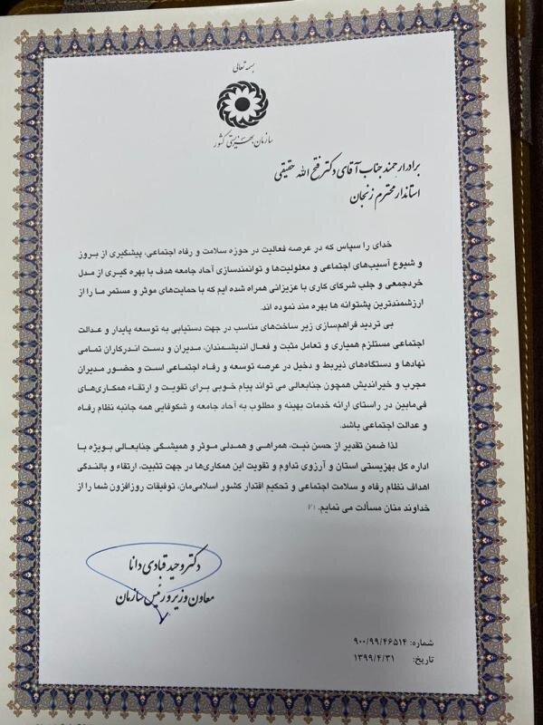 تقدیر معاون وزیر و رئیس سازمان بهزیستی کشور از استاندار زنجان