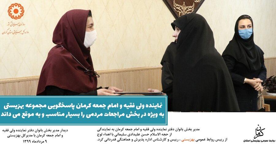 عکس نگار | اهدا لوح سپاس نماینده ولی فقیه و امام جمعه کرمان به کارشناسان بهزیستی