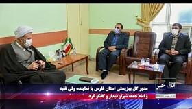 فیلم| اتاق خبر بهزیستی فارس
