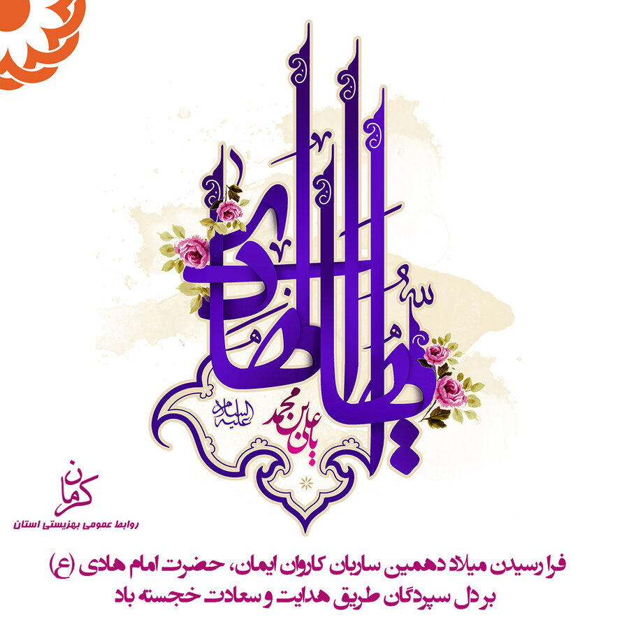عکس| تبریک  میلاد امام هادی علیه السلام