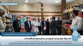 بهره برداری از فروشگاه تعاونی مصرف کارکنان بهزیستی سیستان و بلوچستان