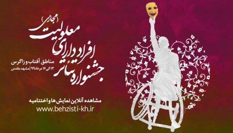 در رسانه | اختتامیه جشنواره منطقهای تئاتر افراد دارای معلولیت در مشهد با معرفی برترینها، برگزار شد