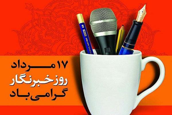 پیام تبریک دکتر حیدری مدیرکل بهزیستی البرز به مناسبت تبریک روز خبرنگار