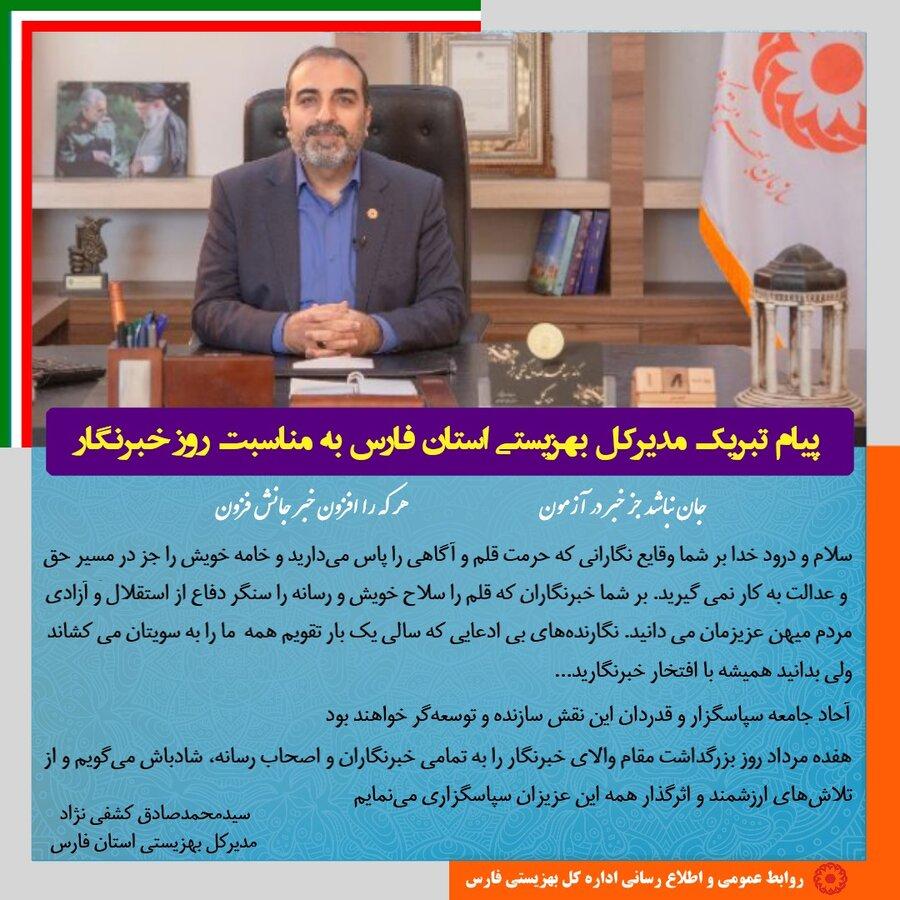 مدیر کل بهزیستی فارس در پیامی روز خبرنگار را تبریک گفت