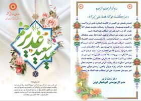 پیام تبریک مدیر کل بهزیستی آذربایجان غربی به مناسبت فرا رسیدن عید سعید غدیر خم