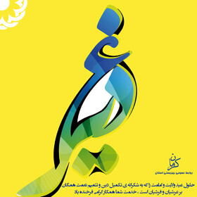 پیام تبریک عید سعید غدیر خُم