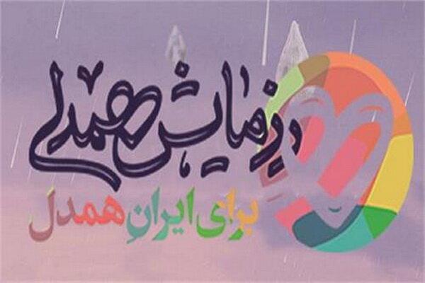 پویش همدلی مؤمنانه در نهضت ایران همدل آغاز شد