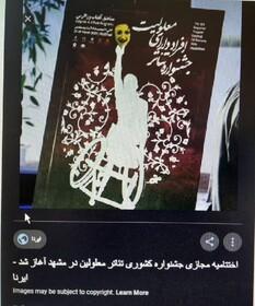 درخشش هنرمندان معلول همدان در جشنواره تئاتر معلولین مشهد مقدس