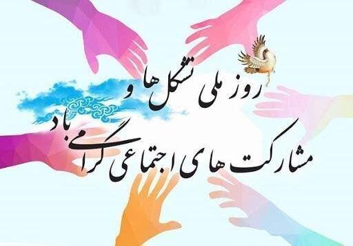 مدیر کل بهزیستی لرستان روز ملی تشکلها و مشارکتهای اجتماعی را تبریک گفت
