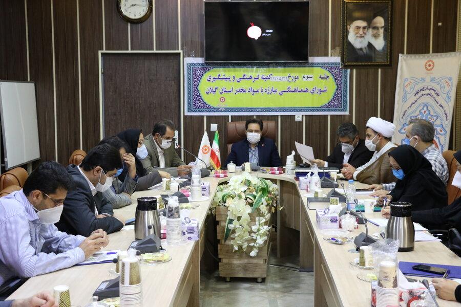 سومین نشست اعضای کمیته فرهنگی و پیشگیری شورای هماهنگی مبارزه با مواد مخدر استان