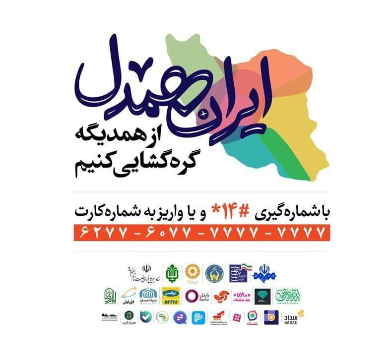 تداوم پویش ایران همدل در آذربایجان غربی