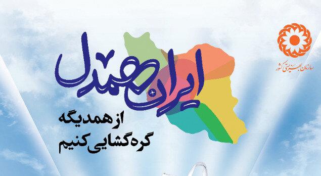 فیلم | گزارش خبری صدا و سیمای مرکز ایلام از پویش ایران همدل