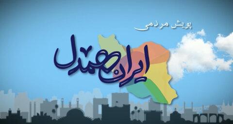 ببینیم| پویش مردمی ایران همدل، از همدیگر گره گشایی کنیم