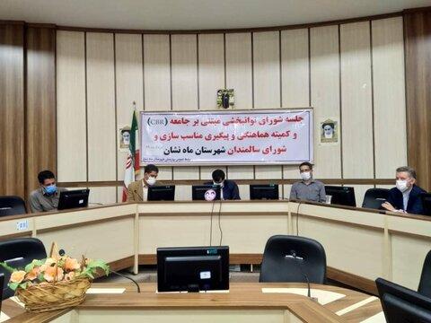 گزارش تصویری | تشکیل جلسه توانبخشی مبتنی بر جامعه در شهرستان ماهنشان