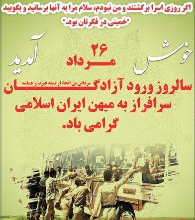 مدیرکل بهزیستی استان البرز سالروز ورود آزادگان سرافراز به میهن اسلامی را تبریک گفت