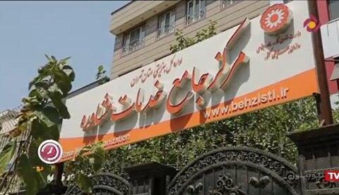 با هم ببینیم  گزارش برنامه تهران ۲۰ شبکه ۵ سیما از مرکز جامع خدمات مشاوره ۱۴۸۰ بهزیستی