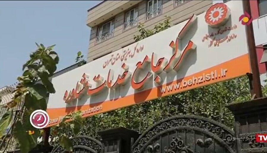 با هم ببینیم   خدمات مشاوره ای مرکز جامع مشاوره 1480 تهران
