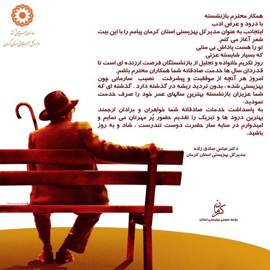 پیام تبریک مدیرکل بهزیستی استان کرمان به مناسبت روز خانواده و تکریم بازنشستگان