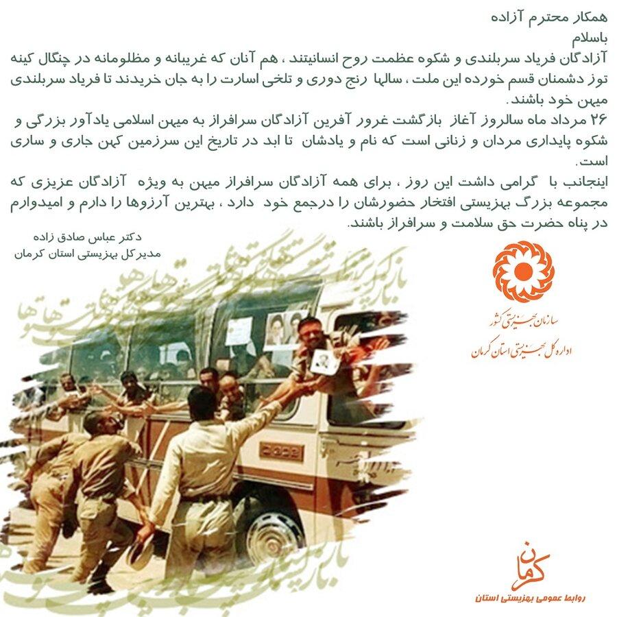 پیام تبریک مدیرکل بهزیستی استان کرمان به مناسبت ورود آزادگان به کشور