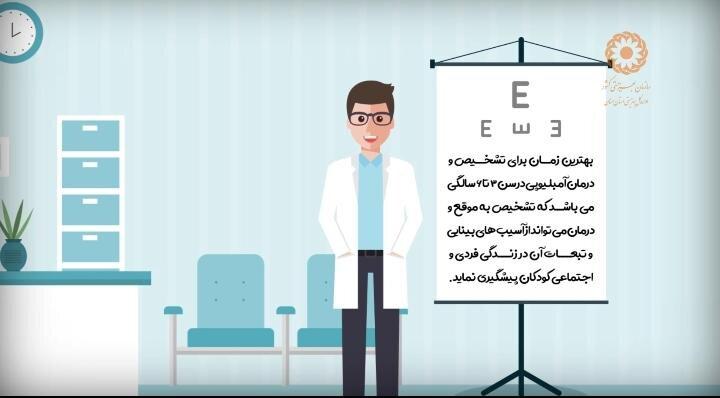 موشن گرافی | اجرای طرح غربالگری بینایی کودکان سه تا ۶ سال