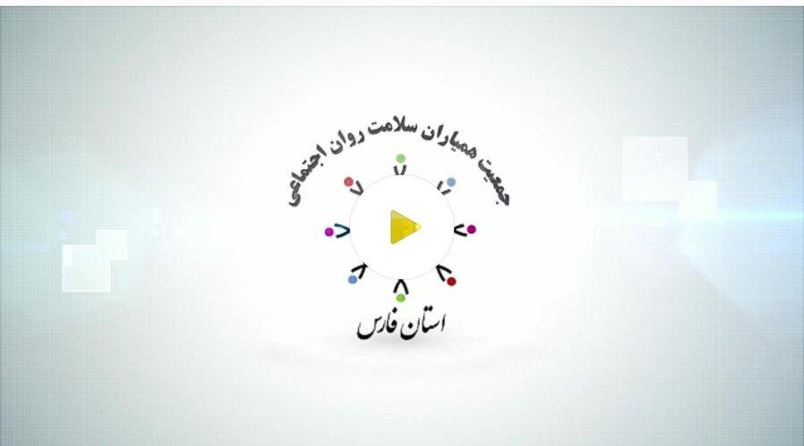 فیلم|کلیپ فعالیت های همیاران سلامت روان اجتماعی استان فارس در بحران بیماری کرونا